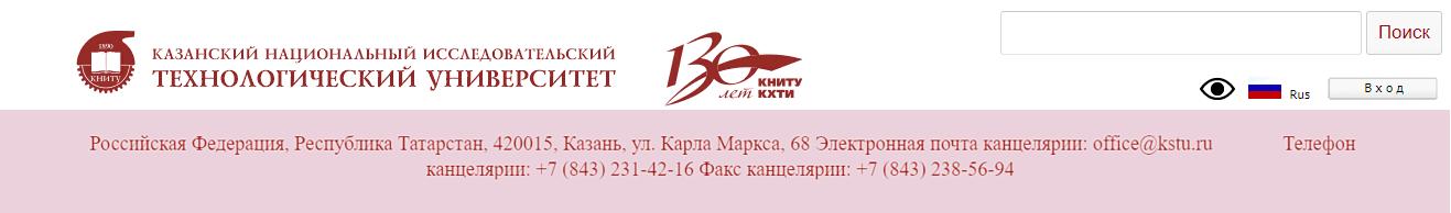 КНИТУ (КХТИ) - Казанский Национальный Исследовательский Технологический Университет, Вход в Moodle