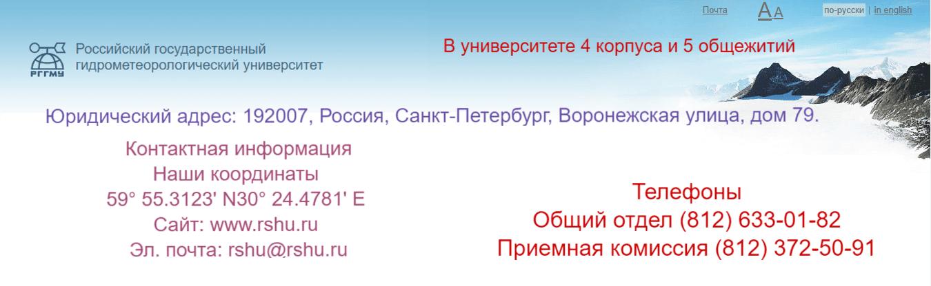РГГМУ МУДЛ