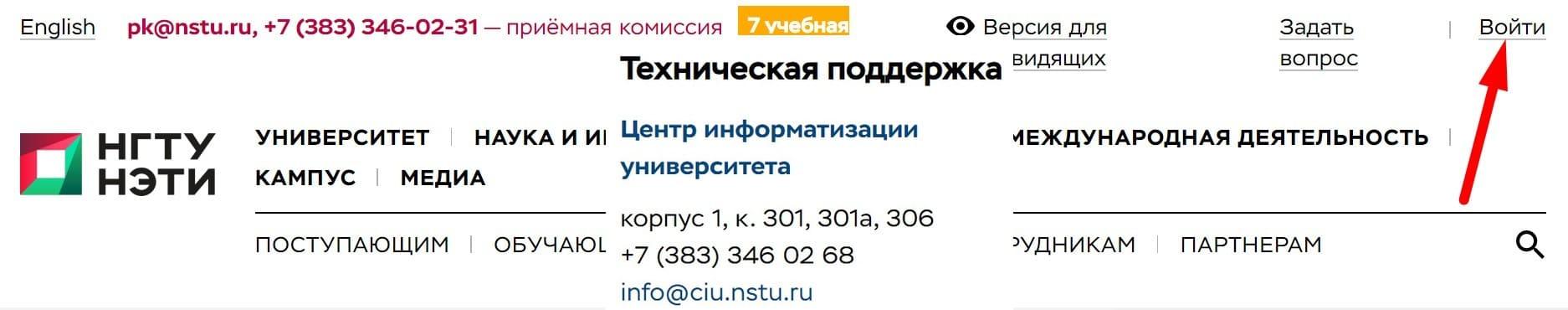 НГТУ Новосибирск Мудл