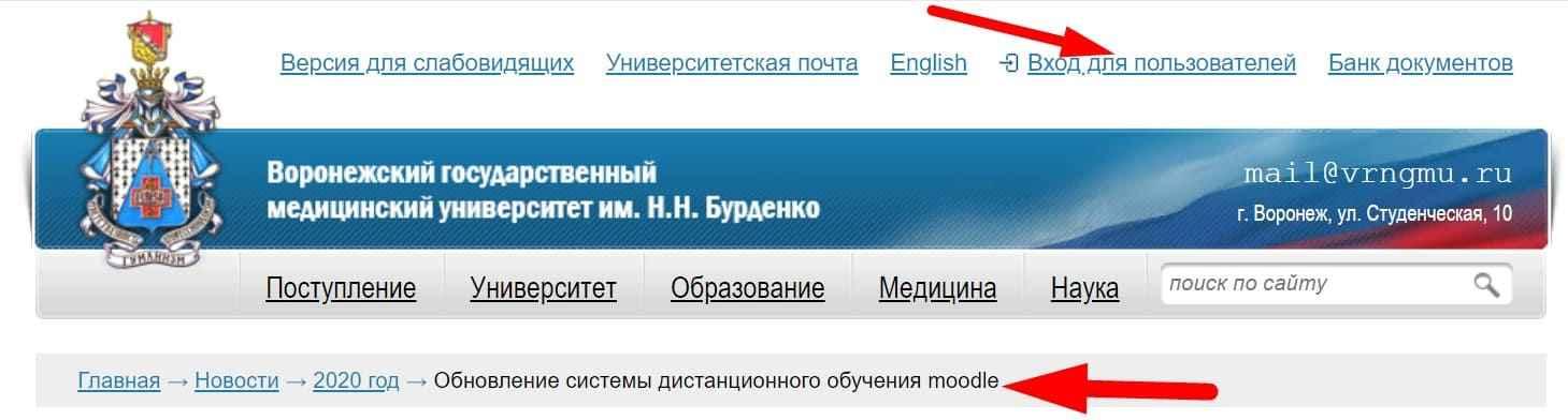 moodle.vrngmu.ru
