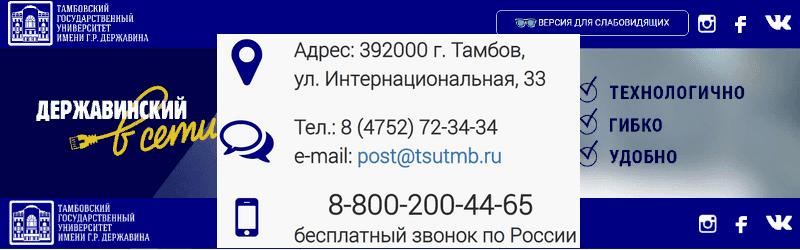 ТГУ Мудл сайт