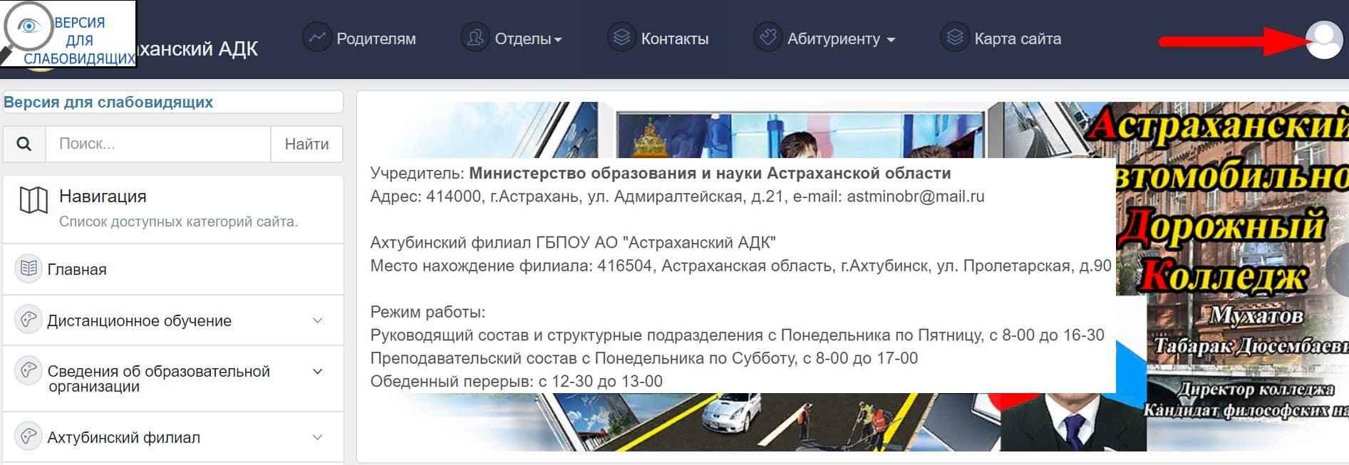 Астраханский АДК Мудл