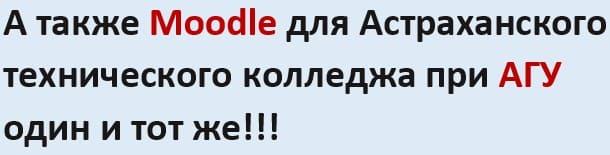 Мудл Астраханского технического колледжа при АГУ