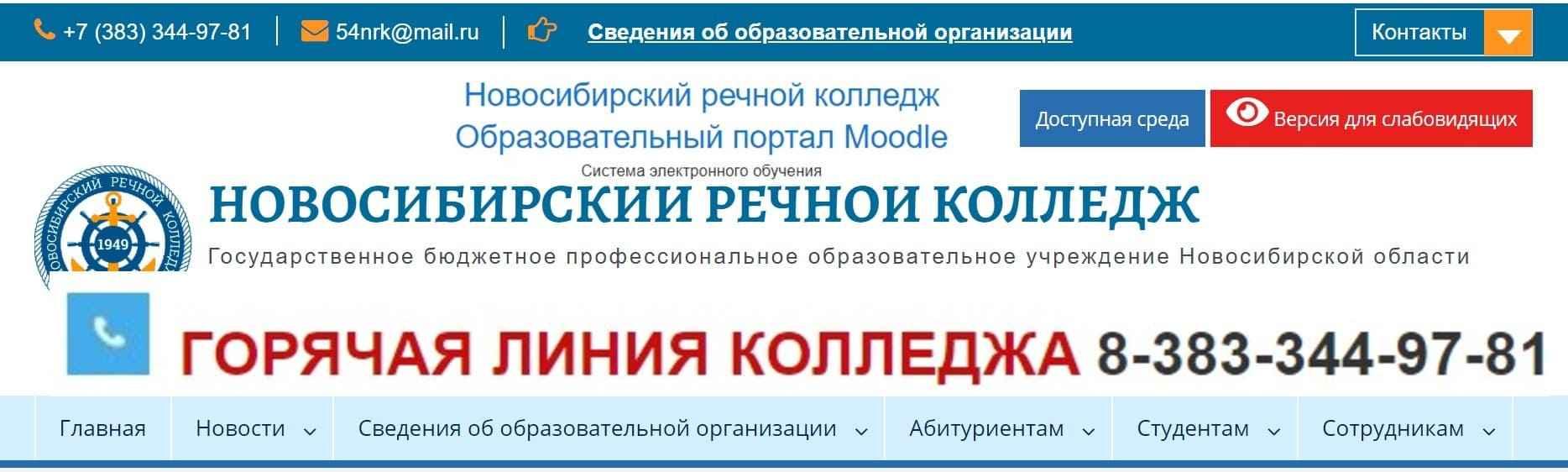 Новосибирский Речной Колледж Мудл