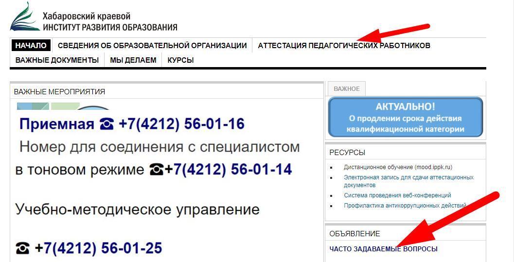 Mood ippk ru дистанционные курсы
